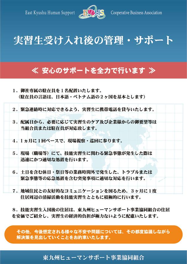 実習生受け入れ後の管理・サポート イクハス:東九州ヒューマンサポート事業協同組合