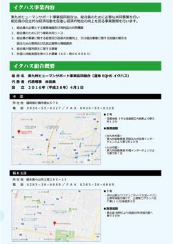 東九州ヒューマンサポート事業協同組合:パンフレット:P3