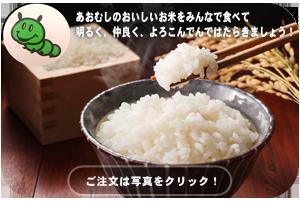 イクハス:お米注文フォーム