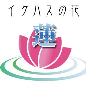"""イクハスの花""""蓮(はす)""""~東九州ヒューマンサポート事業協同組合"""