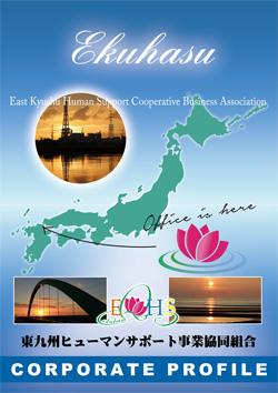 東九州ヒューマンサポート事業協同組合:パンフレット:P1