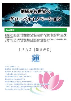 東九州ヒューマンサポート事業協同組合:パンフレット:P2