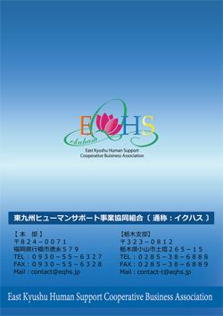 東九州ヒューマンサポート事業協同組合:パンフレット:P4